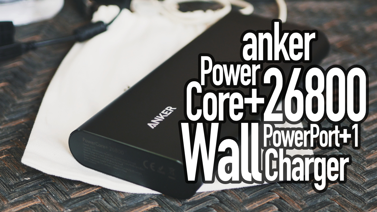 Anker PowerCore+ 26800 & PowerPort+ 1 Wall Charger 行動電源