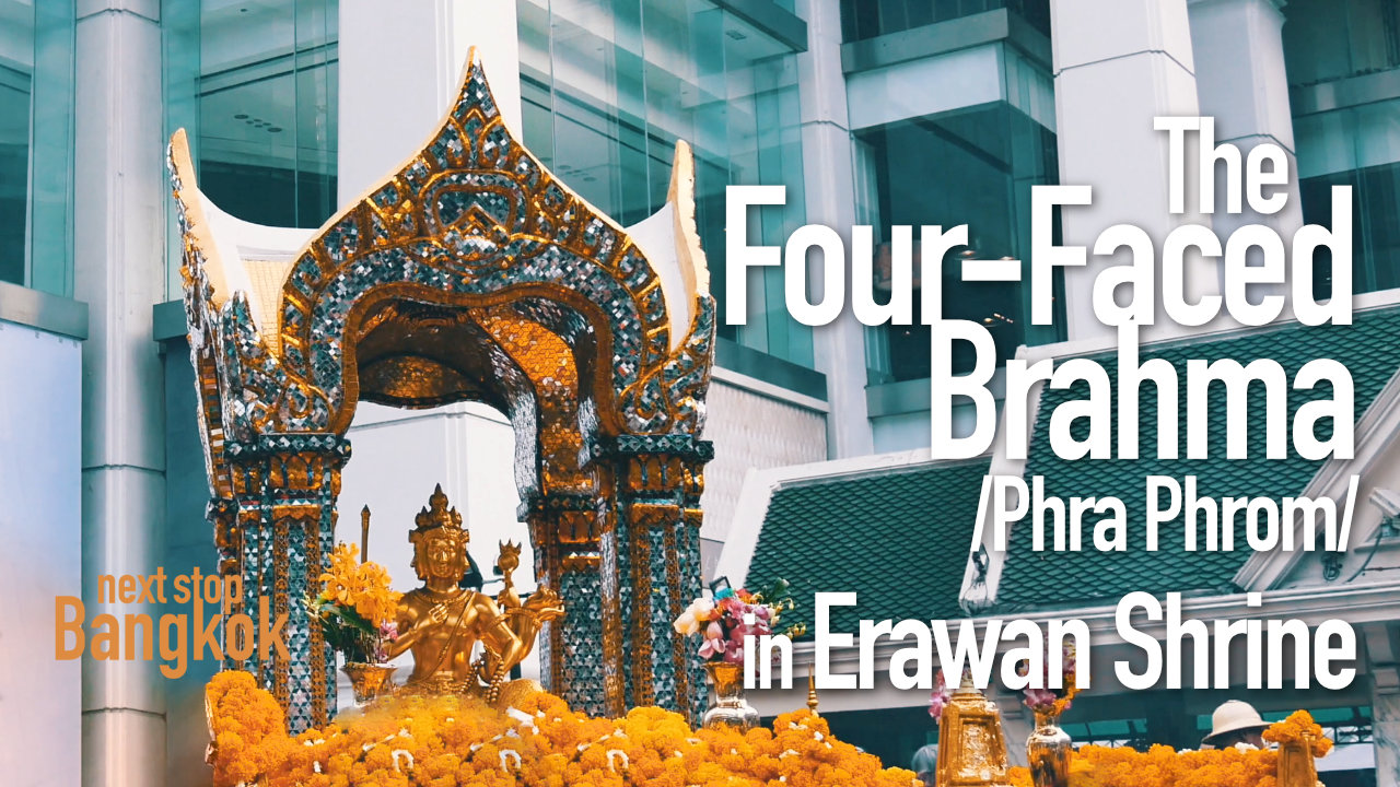 曼谷四面佛 Erawan Shrine, Bangkok