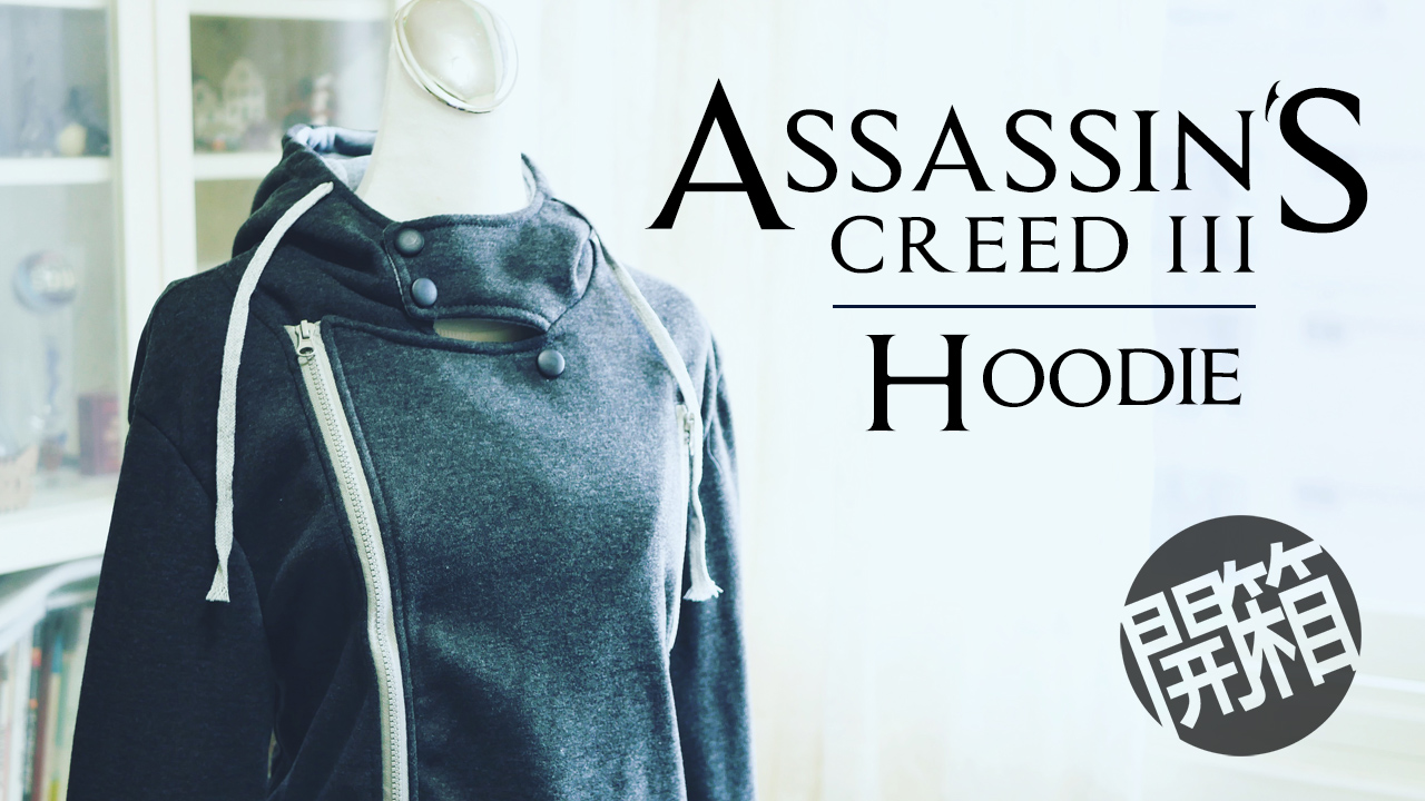 Assassin's Creed III Hoodie 開箱